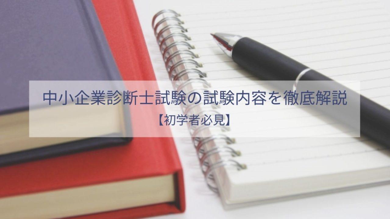 中小企業診断士試験の試験内容