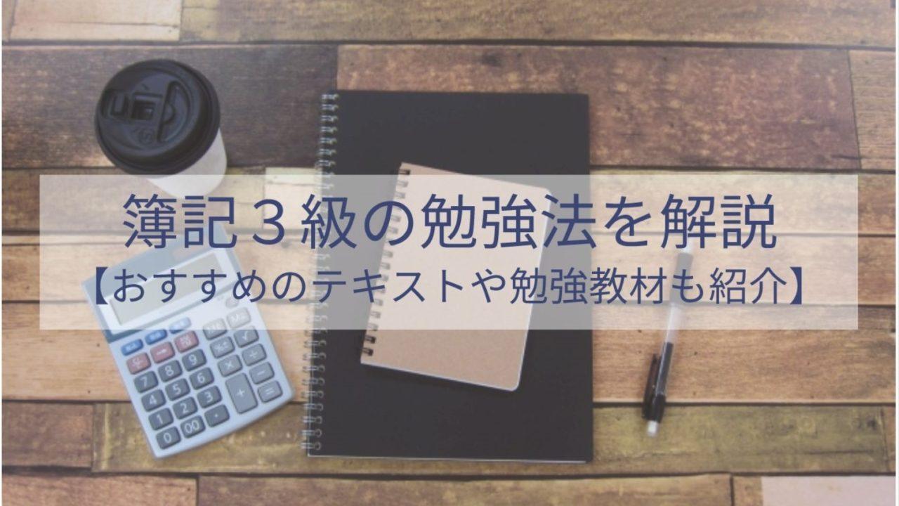 勉強 時間 簿記 3 級