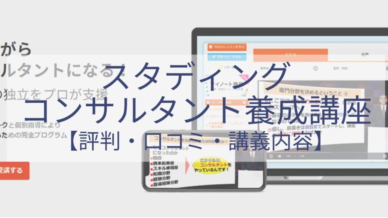 コンサルティング養成講座の評判・口コミ